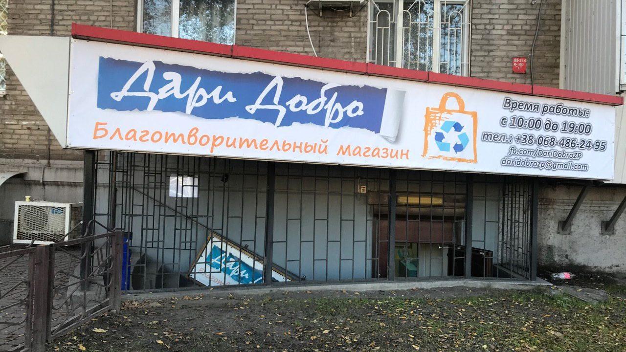 Запорізький благодійний магазин змінив своє місце розташування