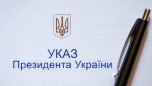 Президент призначив на місце судді Запорізького райсуду нову людину
