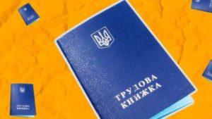 Украинцам с октября повысили трудовой стаж