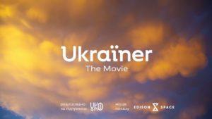 В Запоріжжі відбудеться безкоштовний показ фільму «Ukraïner. The Movie»