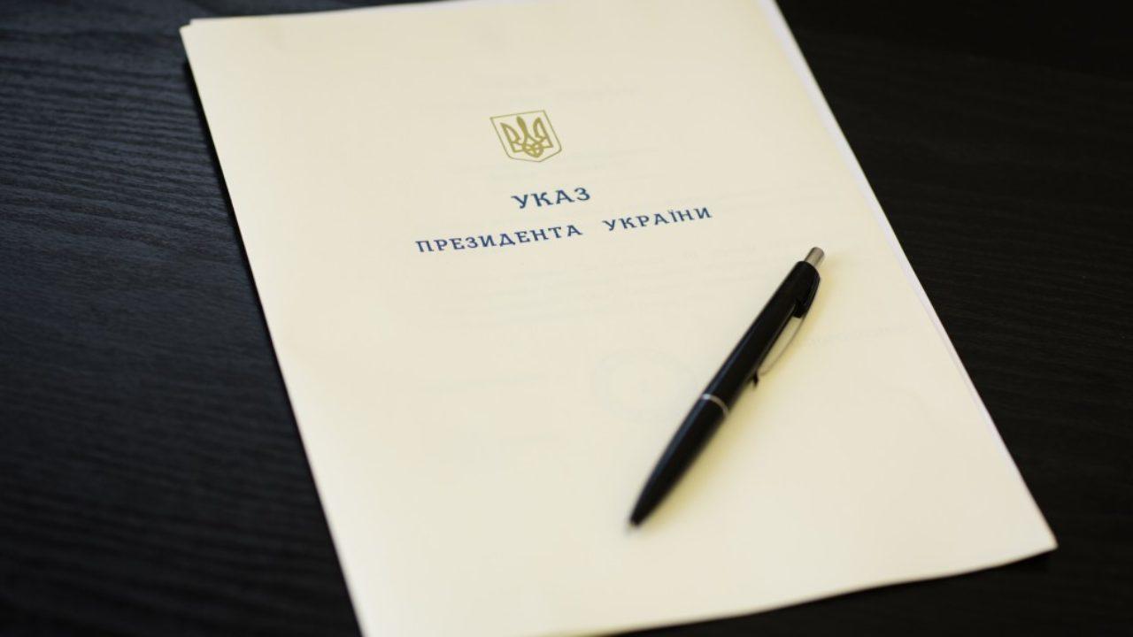 Президент уволил главу Каменско-Днепровской райадминистрации