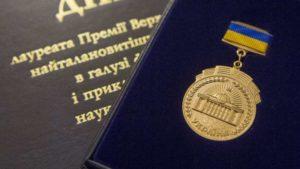 Запорожской студентке присуждена премия Верховной Рады Украины