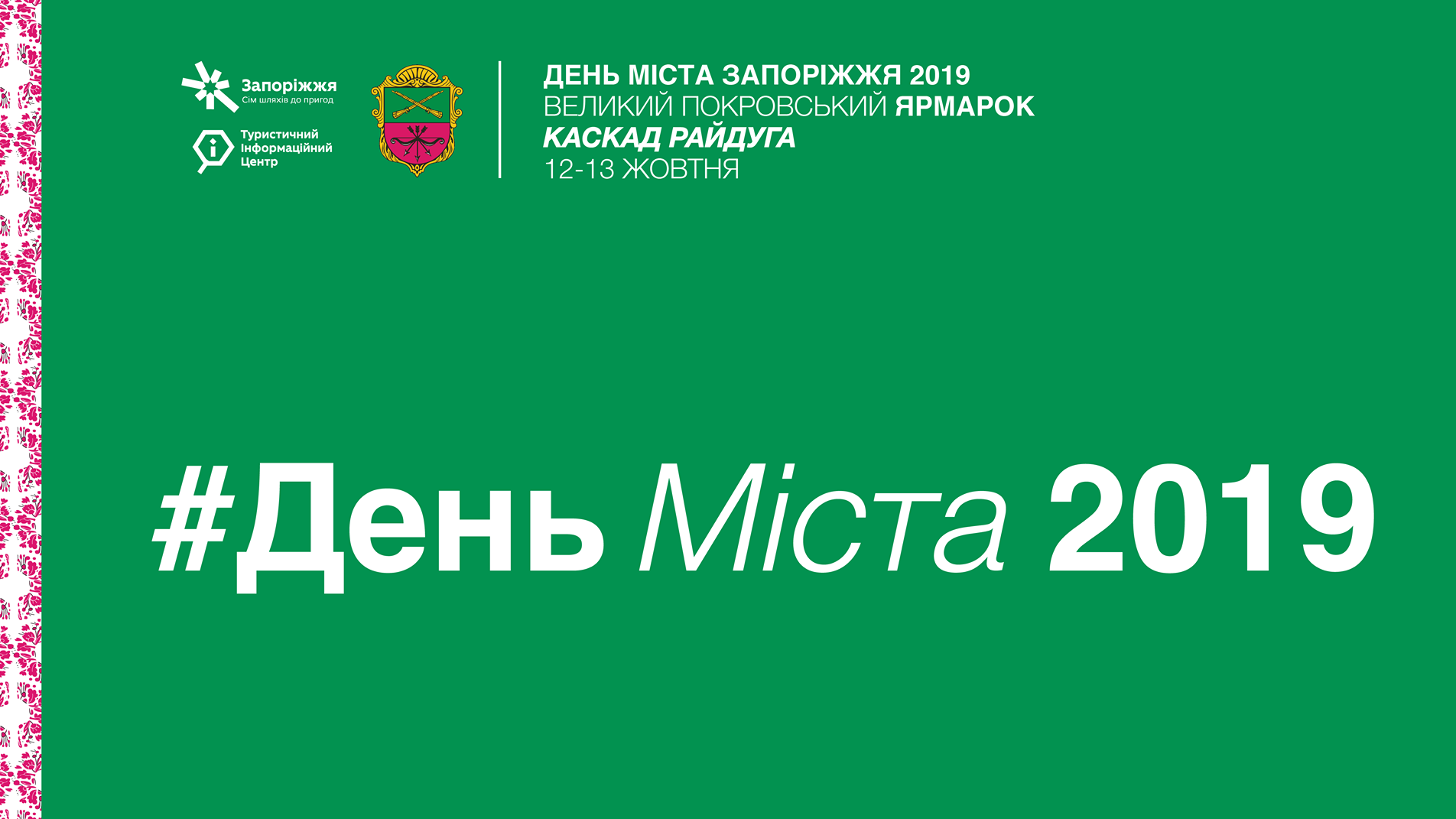 Концерт «ВВ», Караоке,  Матч звезд и ярмарка на новом месте: полная программа празднования Дня города в Запорожье