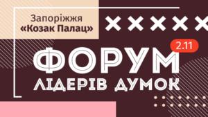 До Запоріжжя на Форум Лідерів думок приїдуть Олексій Дурнєв, Яніна Соколова та продюсер «Орла и Решки»