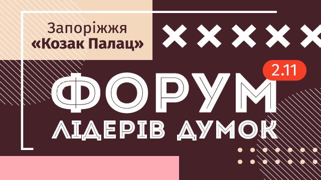 В Запорожье на Форум лидеров мнений приедут Алексей Дурнев, Янина Соколова и продюсер «Орла и решки»