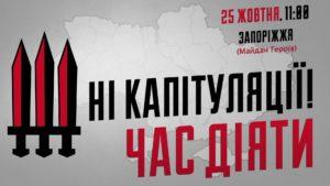 «Нет капитуляции»: в Запорожье снова будут протестовать против формулы Штайнмайера