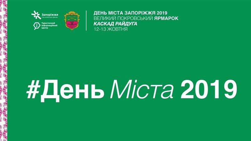 Стала известна программа Дня города в Запорожье