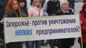 «Не нужно ставить нас на колени»: в Запорожье предприниматели собрались на акцию протеста,– ФОТОРЕПОРТАЖ