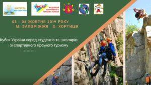 У Запоріжжі пройшов Кубок України зі спортивного гірського туризму, — ВІДЕО