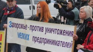 Запорожских предпринимателей не будут проверять ближайшие два года
