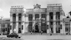 Запорізькому вокзалу — 65 років: опубліковані ретро-фото