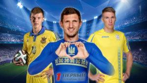 Три запорізьких футболіста потрапили до складу збірної на найближчі матчі