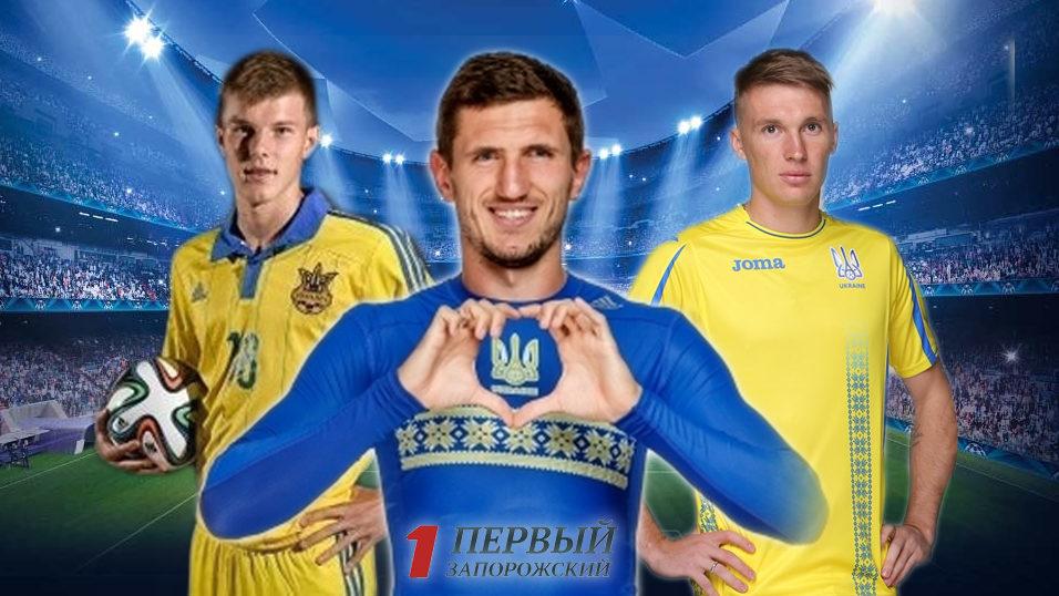 Три запорожских футболиста попали в состав сборной на ближайшие матчи