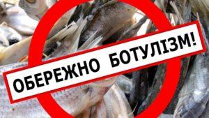 Запоріжець захворів на ботулізм через сушену рибу: чоловік у важкому стані