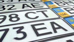 В Україні з'явився онлайн-сервіс для обрання платних номерних знаків