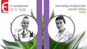 Мешканців Запоріжжя запрошують на лекцію «Моя бабця vs фемінізм»