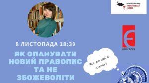 Запорожцам бесплатно расскажут о новых правилах украинского правописания
