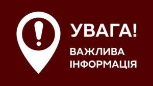 Увага: у Запоріжжі закриють рух по Калібровій
