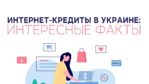 Интернет-кредиты в Украине: интересные факты