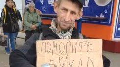 В Запорожье засняли на видео честного попрошайку