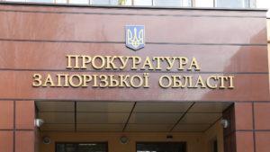 Стало відомо ім'я нового прокурора Запорізької області, – ЗМІ