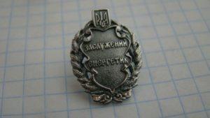 Президент отметил наградой запорожского инженера