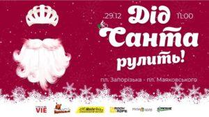 В Запоріжжі відбудеться новорічний велопарад