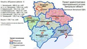 В Запорожской области в 4 раза сократят количество районов