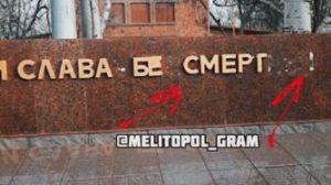 В Мелітополі вандали знову спаплюжили кладовище, — ФОТО