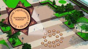 У Запоріжжі пропонують створити свою Алею зірок