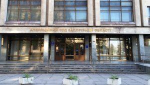 Запорожский апелляционный суд не освободил члена ОПГ Аветисянов