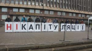 В центре Запорожья провели акцию против капитуляции, – ФОТОРЕПОРТАЖ