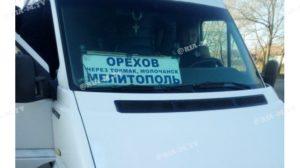 В Запорожской области маршрутчик и автовокзал