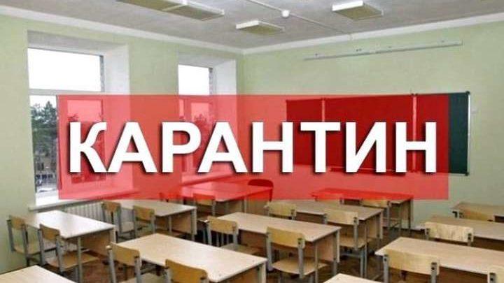 У Запоріжжі на карантин закрили 16 класів і 5 дитсадівських груп