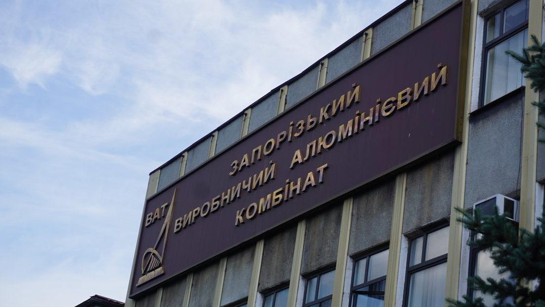 На восстановление Запорожского алюминиевого комбината нужно $400 млн, – руководство завода