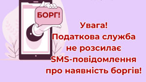 Запорізька ДПС попереджає: податкова не надсилає SMS-повідомлення про борги з ЄСВ