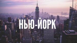 Запоріжці можуть полетіти до Нью-Йорку майже за 14 тисяч гривень
