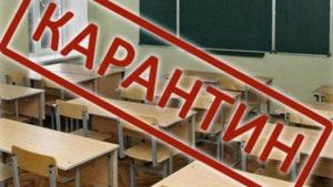 В Запорізькій області всі школи до кінця тижня закрили на карантин