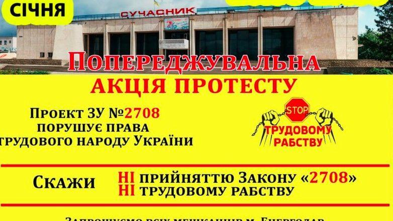Енергодарці вийдуть на мітинг проти законопроєкту