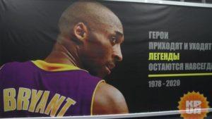 Запорізькі баскетболісти вшанували пам'ять загиблого Кобі Брайанта