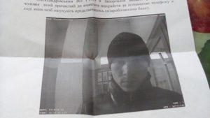 У Запоріжжі розшукують телефонного шахрая, — ФОТО