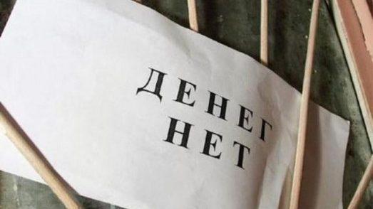 У Запорізькій області борги по зарплаті становлять 100 мільйонів гривень