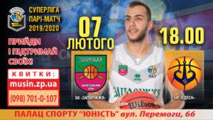 Баскетбольний клуб «Запоріжжя» зіграє з БК «Одеса»