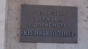 Епархия Московского патриархата УПЦ выделила деньги для дезактивации хлора на «Кремнийполимере»