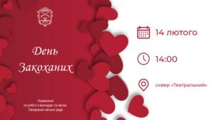 Які розваги пропонують запоріжцям на День святого Валентина