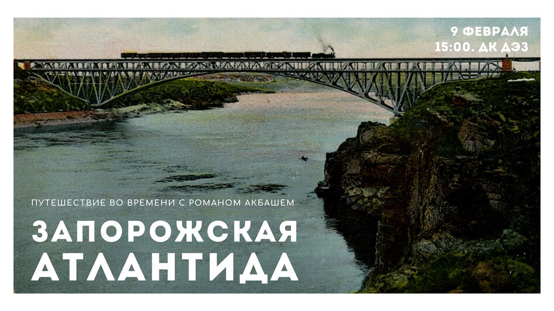 Запоріжців запрошують на віртуальну екскурсію по запорізькій Атлантиді