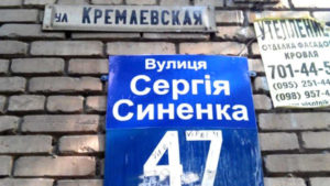 Запорізький суд залишив назву вулиці ім.Синенка замість Кремлівської