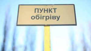 В Запорізькій області працюють пункти обігріву для безхатченків: АДРЕСИ