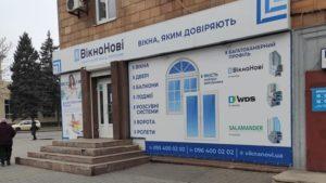 Власники приміщення біля площі Запорізької самостійно демонтували пластикову рекламу, — ФОТО