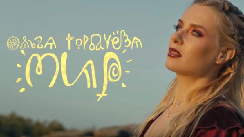 Певица Ольга Горбачева сняла клип в Запорожской области